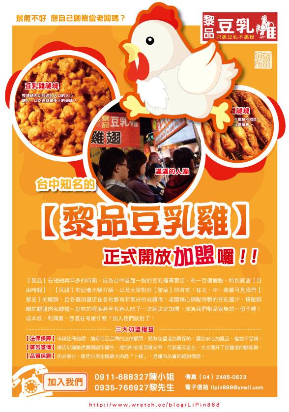 Chickendm1