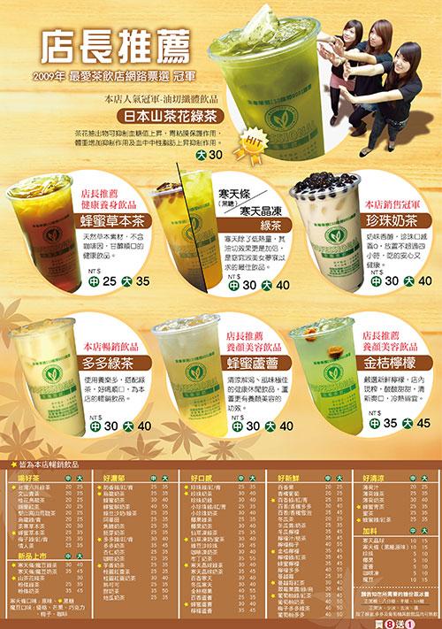 Drinkss3