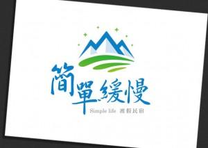 民宿商標設計
