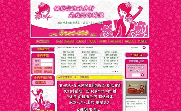 good999-website