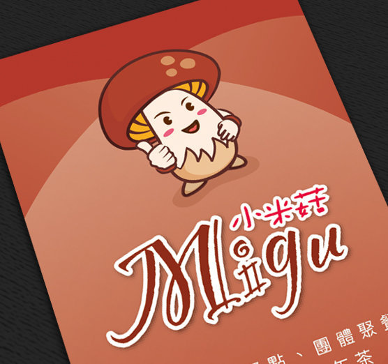migu-LOGO2