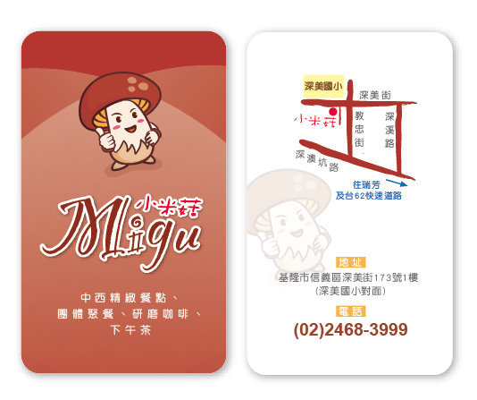 migu-card2