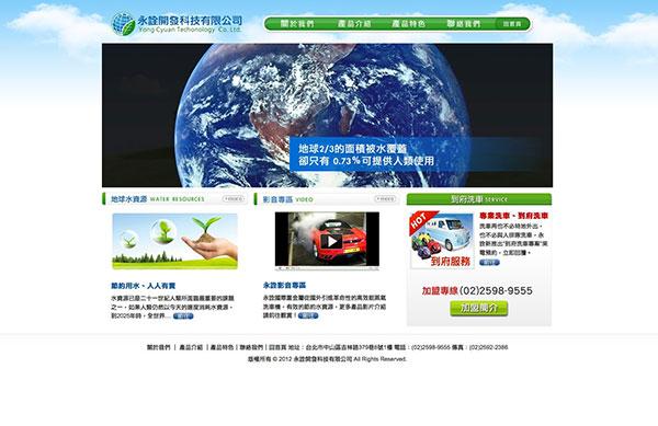 yongcyuan-web2