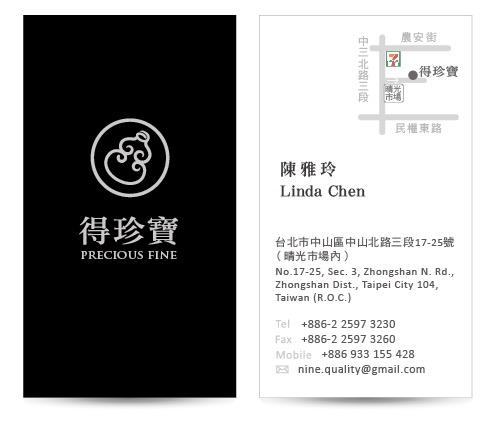 珠寶名片印刷設計
