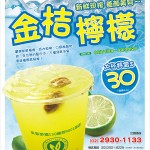 飲料店-DM促銷-01