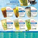 飲料店-DM促銷-02