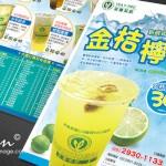 飲料店-DM促銷