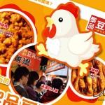 Chickendm