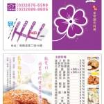 buffet-card1