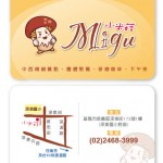 migu-card1