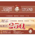 migu-coupon