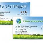 yongcyuan-card