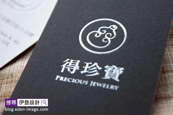 商標設計公司