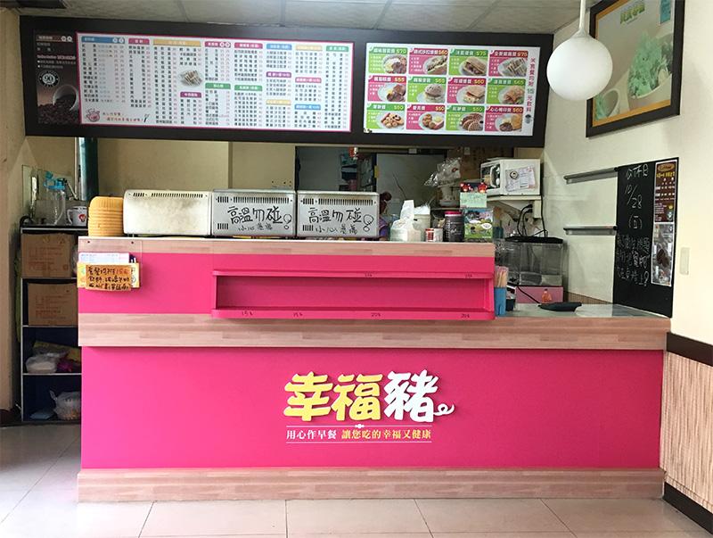 早餐店整體規劃