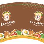sandwish-new1