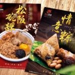 肉粽&碗粿DM設計