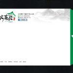 文茶居-大信封設計