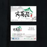 文茶居-片設計