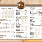 日食-工業風-早午餐菜單