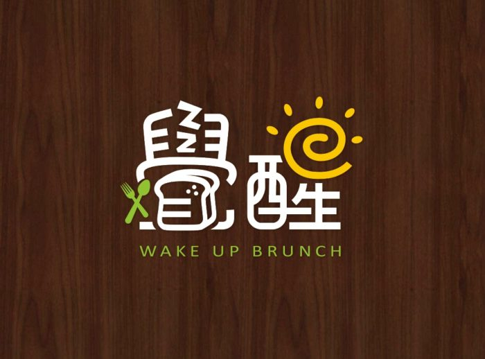 早餐logo設計