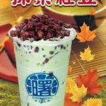 飲料店海報2