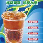 飲料店海報5