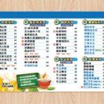 飲料店-菜單設計