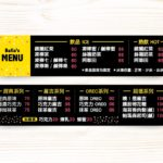 菜單看板設計